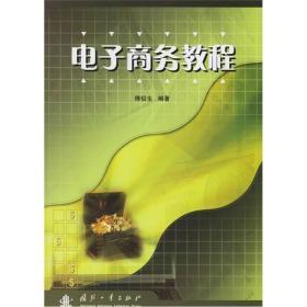 电子商务教程 傅铅生 国防工业出版社 9787118047011