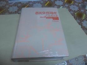 商务文书写作实用手册(16开精装 正版现货)李笑  主编