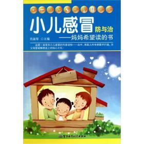小儿感冒防与治:妈妈希望读的书