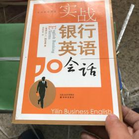 译林职场英语:实战银行英语会话