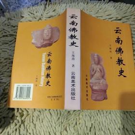 【首页作者亲笔签名的发行量两千两百册一版一印2001年出版】云南佛教史,王海涛云南美术出版社9787805866901