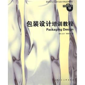 满29包邮 二手包装设计培训教程 (英)斯图尔特 张益旭 上海人民美术出版社