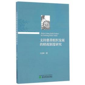 支持慈善组织发展的财政制度研究