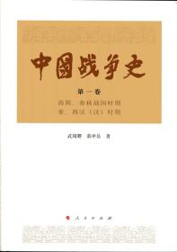 中国战争史(第一卷)