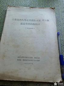 67年:上海党内头号走资派陈丕显。曹荻秋最近交出的假检讨(供大批判用)
