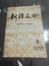 新疆文物 1988. 3
