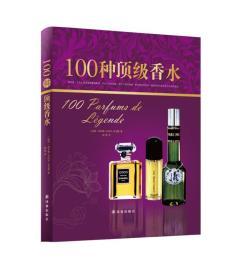 正版sh-9787544746427-100种顶级香水 100