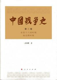 中国战争史(第三卷)