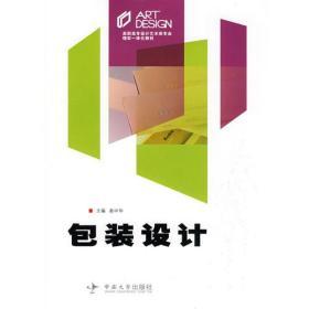 包装设计 易中华  中南大学出版社 9787811059175