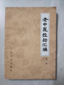审视瑶函(眼科大全).