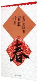 9787548035787/集赵孟頫书春联:行书