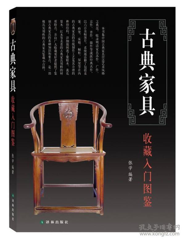 古典家具收藏入门图鉴(无书衣)