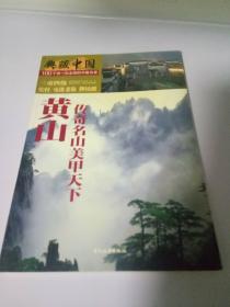 典藏中国--黄山  传奇名山 美甲天下