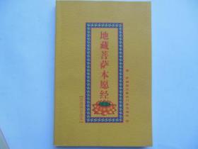 地藏菩萨本愿经 (汉语拼音读本)