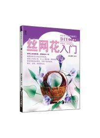 二手正版中国结入门 犀文图书著 湖南美术出版社9787535643667ah