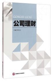 公司理财 邓天正 西南财经大学出版社 9787550418103