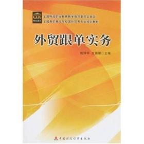 全国高职高专院校国际贸易专业规划教材:外贸跟单实务