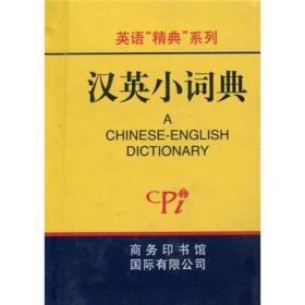 """英语""""精典""""系列:汉英小词典"""