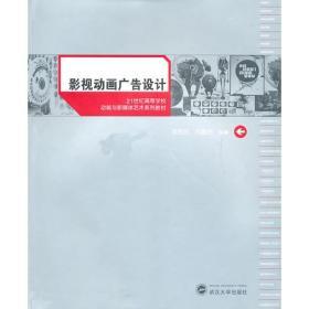 影视动画广告设计 吴祝云石鑫进 武汉大学出版社 9787307070127