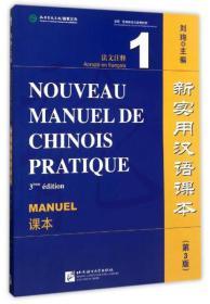 新实用汉语课本(第3版 课本1 法文注释)
