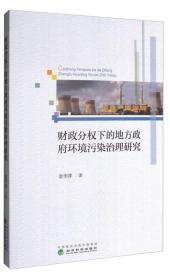 财政分权下的地方政府环境污染治理研究