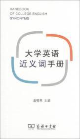 新书--大学英语近义词手册9787100092838(128615)