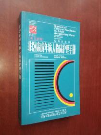 非卧床成年病人临床护理手册(英文原版)