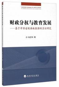 财政分权与教育发展:基于中国省级面板数据的实证研究