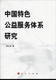 中国特色公益服务体系研究