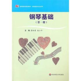 教师教育精品教材·学前教育专业系列:钢琴基础(第1册)