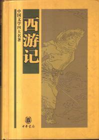 中国文学四大名著 西游记(精装)