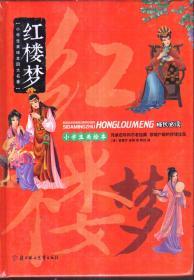 小学生美绘本四大名著 红楼梦(精装)