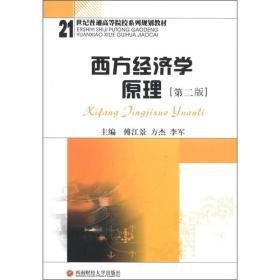 西方经济学原理(第2版)/21世纪普通高等院校系列规划教材