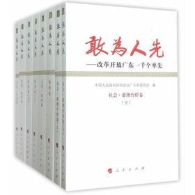 敢为人先——改革开放广东一千个率先(全八册)(平)