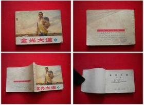 《金光大道》第一册,人美1972.9一版一印,6421号,连环画