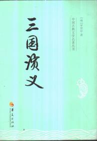 中国古典文学名著丛书 三国演义