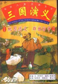 彩绘儿童古典文学 三国演义(全5册)