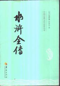 中国古典文学名著丛书 水浒全传