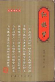 中国古典四大名著 红楼梦(插图绣像本)