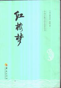 中国古典文学名著丛书 红楼梦
