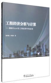 工程经济分析与计算:微软Excel在工程经济中的应用