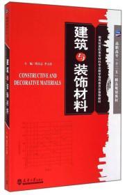 ξ建筑与装饰材料(第四版)