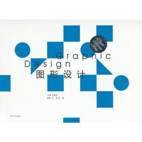 设计教材系列:图形设计