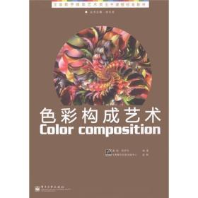 全国数字媒体艺术类主干课程标准教材:色彩构成艺术