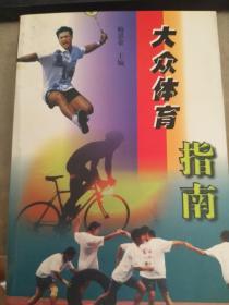 大众体育指南【作者签赠本】