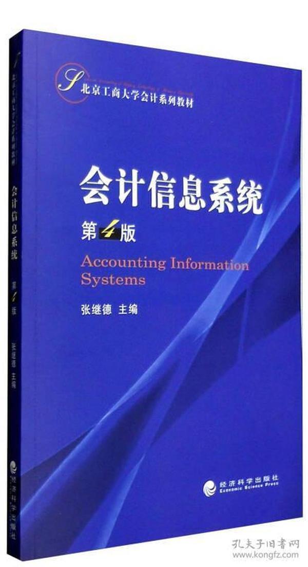 会计信息系统(第4版)