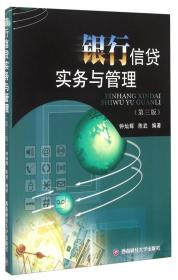 正版二手银行信贷实务与管理(第3版) 钟灿辉,陈武 9787550420557