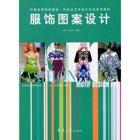 【二手包邮】服饰图案设计 王丽 程悦杰 东华大学出版社