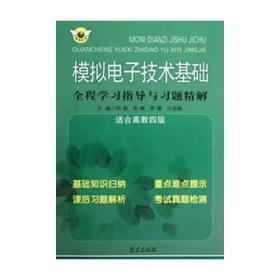 模拟电子技术基础全程学习指导与习题精解(适合高教四版)