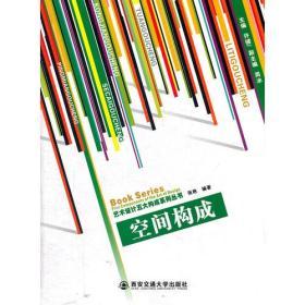 空间构成 张艳许楗 西安交通大学出版社 9787560537832